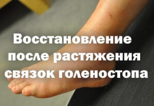Сколько восстанавливаются порванные связки голеностопа. Восстановление после растяжения связок голеностопа