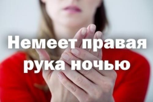 Немеет правая рука от плеча до пальцев причины во сне. Немеет правая рука ночью – причины и лечение