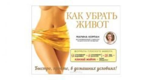 Упражнения для уменьшения объема желудка Марина Корпан. Упражнения бодифлекс. Видео с Мариной Корпан
