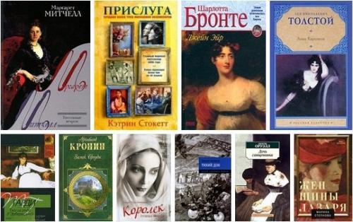 Книги о судьбе женщин.