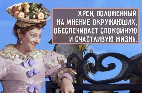 Фаина Раневская Жизнь слишком коротка, чтобы тратить ее на. 30 цитат королевы сарказма Фаины Раневской