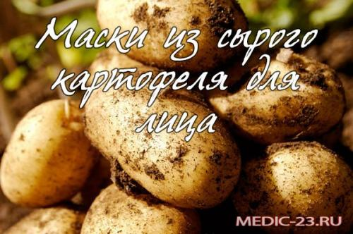 Картофельный сок для лица. Сырой картофель для лица: полезные свойства продукта, рецепты картофельных масок