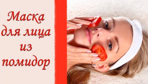 Маска для лица помидор. Полезные свойства помидорной маски
