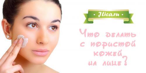 Пористая кожа лица лечение в домашних условиях. Маски для пористой кожи лица в домашних условиях