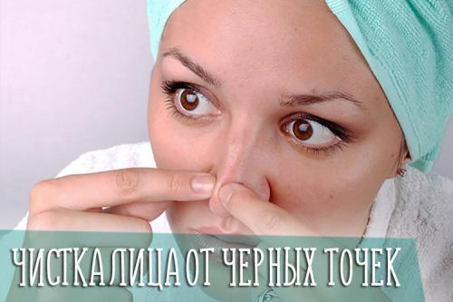 Уход за кожей лица от черных точек. Причины появления черных точек