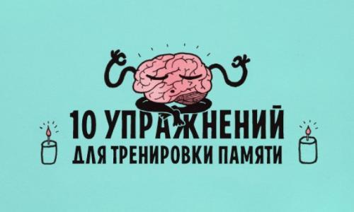 Упражнения для памяти. 10 упражнений для тренировки памяти