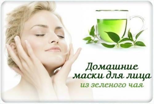 Маска для лица с зеленым чаем. Маски для лица с зеленым чаем