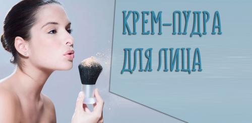 Как пользоваться крем пудрой для лица. Что такое крем-пудра и как ей правильно пользоваться?