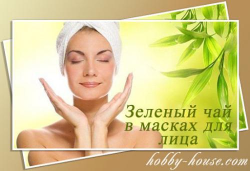 Маска для лица из зеленого чая. Зеленый чай в масках для лица