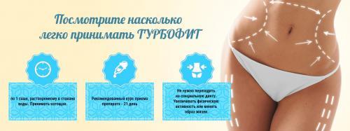 Турбофит для похудения инструкция. Турбофит – показания к применению
