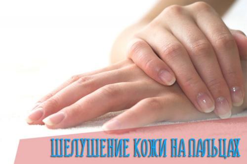 Подушечки пальцев на руках шелушатся. Почему наша кожа трескается и шелушится