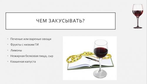 Какой Алкогольный Напиток Пить Кто На Диете.