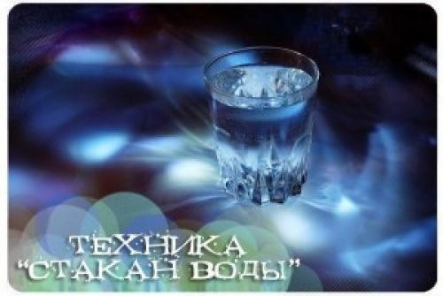 Тибетская техника стакан ВОДЫ. Техника «Стакан воды»