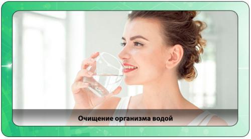 Очищение организма водой. Способы очищения организма водой