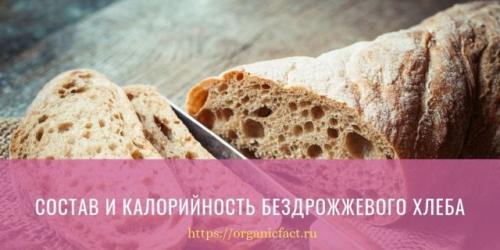 Состав хлеба бездрожжевого. Химический состав и общая польза бездрожжевого хлеба