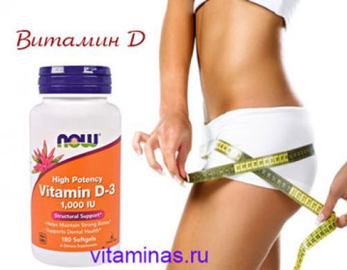 Начала принимать витамин д похудела