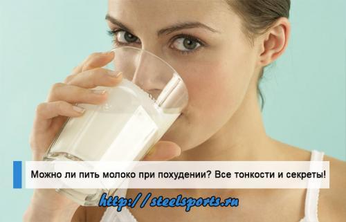 Польза молока при похудении. Можно ли пить молоко при похудении?