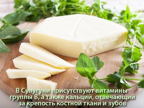 Сулугуни при диете. Сыр Сулугуни