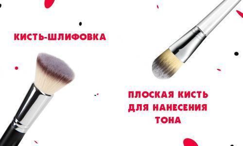 Кисть для нанесения тональной основы. ВСЁ о кистях для макияжа: Бренды, классификация и чем можно заменить кисть?