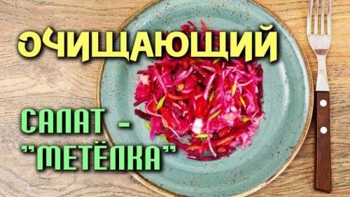 Рецепт салат метелка для очищения кишечника. 5 рецептов салата «Метелка» для очищения кишечника