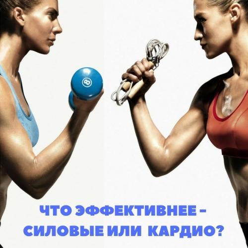 Силовые тренировки и кардио. Что эффективнее – силовые тренировки или кардио