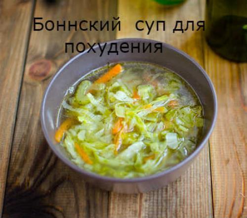 Отзывы О Диете Боннский Суп. Боннский суп для похудения: прекрасный повод вернуться в форму