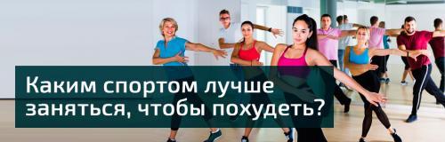 При каком виде спорта быстрее сбросить вес