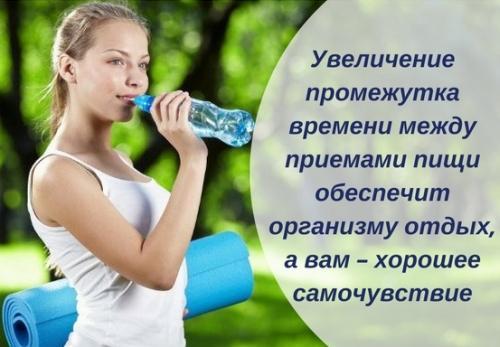 Кому помогло дробное питание. Мифы о дробном питании