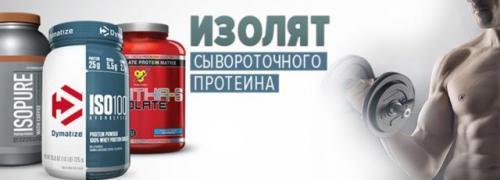 Протеин изолят для похудения. Выбираем белок для снижения веса