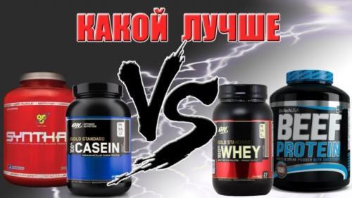 Протеиновый изолят для похудения. Какой протеин лучше в целях похудения?