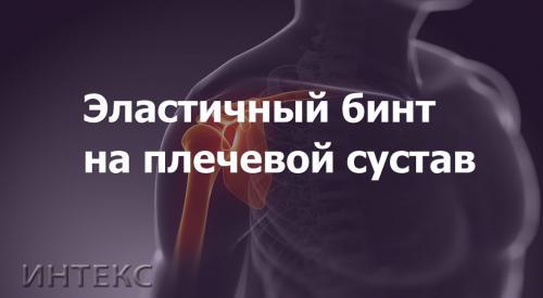 Фиксация эластичным бинтом плечевого сустава. Бинт эластичный на плечевой сустав