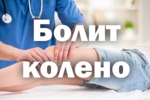 Болят колени к какому врачу идти. Болит колено – к какому врачу обращаться