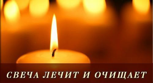 Лечение молитвами. Свеча лечит и очищает