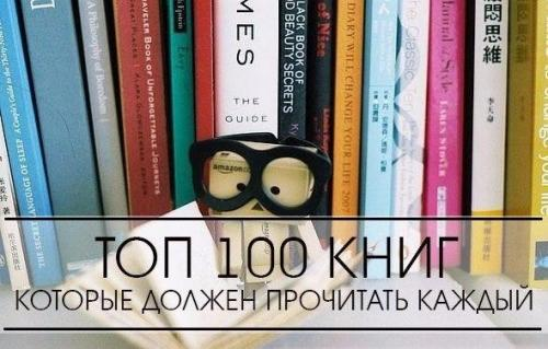 100 книг обязательных к прочтению. Топ - 100 книг, которые должен прочитать каждый.
