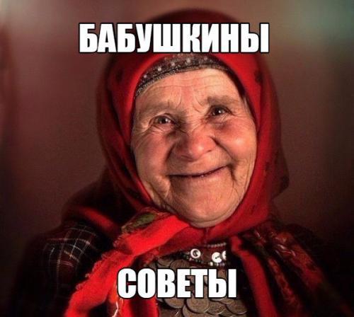 Бабушкины советы. Бабушкины мудрые советы для красоты и здоровья.
