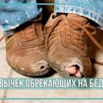 12 привычек обрекающих на бедность.