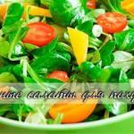 Рецепты полезных салатов для здоровья.