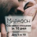 """Марафон """"Счастливые Отношения ЗА 10 Дней""""."""