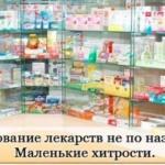 Совет дня?   Нестандартные и очень эффективные рецепты из аптеки!