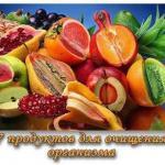 """7 продуктов с """"Овощной Полки"""", которые очищают организм лучше, чем любые лекарства!"""