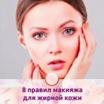 8 правил макияжа для жирной кожи.