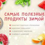7 самых полезных фруктов и овощей в зимнее время?