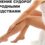 Более 75% людей от судорог в ногах страдают.