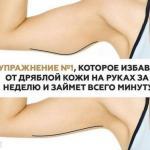 Эффективное упражнение от дряблости кожи.