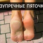 """Крем """"безупречные пяточки!"""