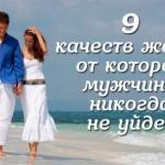 9 качеств жены, от которой мужчина никогда не уйдет