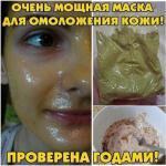 Очень мощная маска для омоложения кожи.