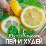Вода Cасси: пей и худей. Простой рецепт её приготовления.