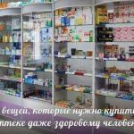 15 вещей, которые стоит купить в аптеке, даже если вы здоровы.