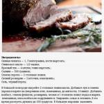 6 самых внушительных кусков мяса для праздничного стола.